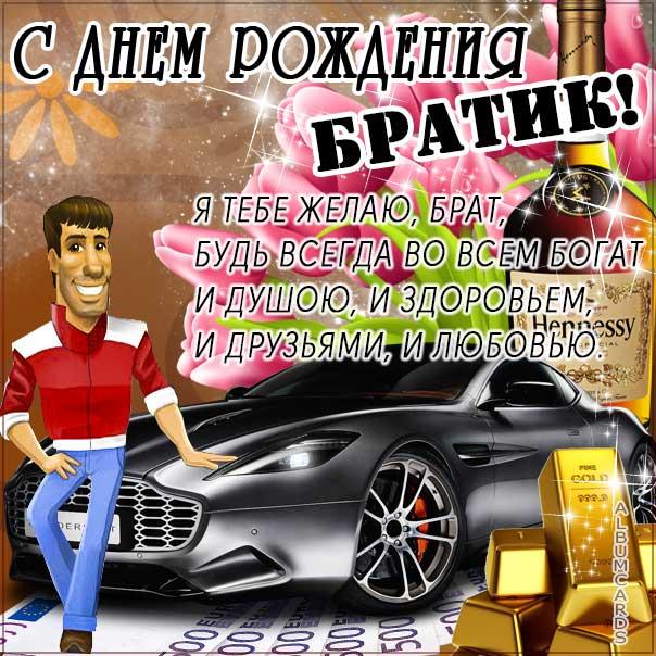 С днем рождения Брат картинки, Брату открытка с днём рождения, Братик день рождения, для Брата с днем рождения
