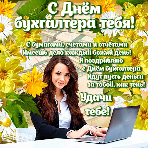 Праздник бухгалтера, день бухгалтера, картинки бухгалтеру
