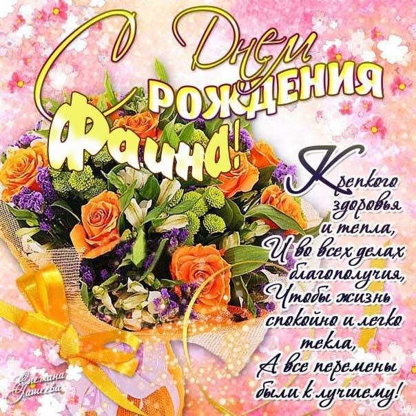 С Днем рождения Фаина картинки. Букет цветов, с надписью, стих поздравительный, мерцающие, эффекты, открытка.