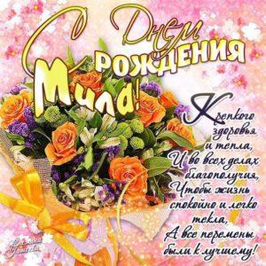 С Днем рождения Мила картинки. Букет цветов, с надписью, стих поздравительный, мерцающие, эффекты, открытка.