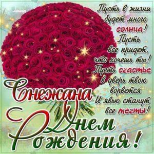 Снежаночка Днем рождения мерцающая открытка. Букет, розы, букет из роз, красные розы, с надписью, фразы, Снежана, красивая картинка, красные розы, со стихом.