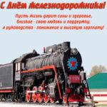 Открытки с дне железнодорожника