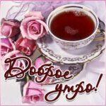 Чудесное утро кофе розы