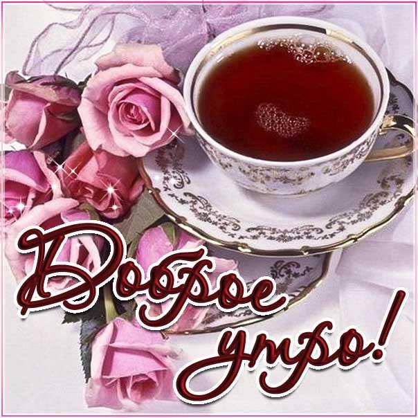 Доброе утро, чувственные открытки доброе утро, трогательные картинки доброе утро, с пожеланием хорошего утра, романтического утра, удачного утра, сказочно красивого утра