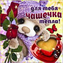 Приятное пожелание в картинках. Пожелание подруге, пожелание другу, пожелание друзьям, пожелание просто так, открытки хорошего настроения.
