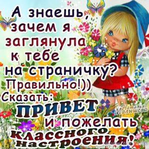 открытки привет