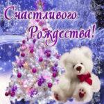 Счастливого Рождества открытка