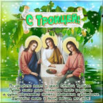 Мерцающие открытки пожелания на Троицу