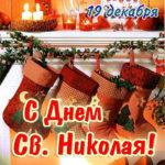 Открытки праздник св Николай