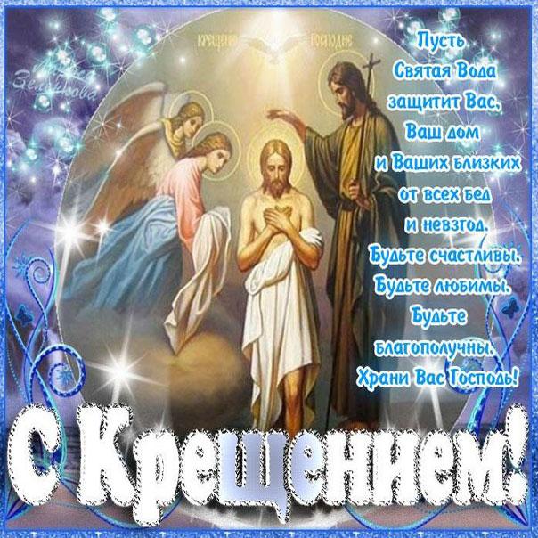 Прекрасные открытки Крещение