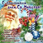 Музыкальные открытки святой Николай