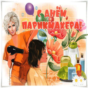 Красивые открытки парикмахеру с цветами и музыкой