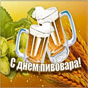 День пивовара бокалы пива поздравление