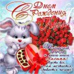 С днем рождения открытки девушке анне