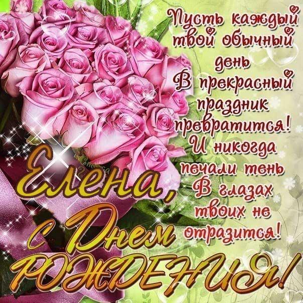 с днем рождения Елена красивые розы