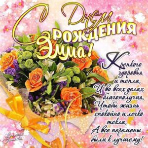 С днем рождения Эмма картинки, Эмме открытка с днем рождения, Эмиле день рождения, Эмушка с днем рождения анимация, Эмушке именины картинки, поздравить Эмму, для Эммы с днем рождения, красные цветы
