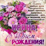 Ирина популярные открытки именины