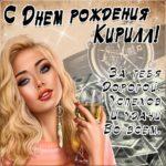 Кирилл популярные открытки именины