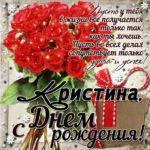 Кристина популярные открытки именины
