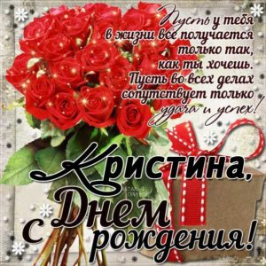 С днем рождения Кристина открытка. Розы, букет роз, подарок, красивая надпись, со стихом, мигающая.