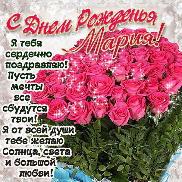 С днем рождения Мария картинки анимация букет роз