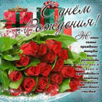 Картинка с днем рождения розы подарочные коробки