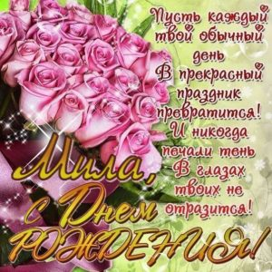 Открытка День рождения Мила. Розы, букет, розовые розочки, со словами, сияние, мигающие, стихи, картинки поздравительные, большой букет.