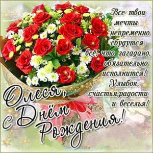 Открытка День рождения Олеся. Розы, букет, красные розочки, со словами, сияние, мигающие, стихи, картинки поздравительные, большой букет.