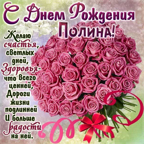 С днем рождения Полина картинка букет розы открытка