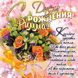 С днем рождения Римма картинки, Римме открытка с днем рождения, Риме день рождения, Риммочка с днем рождения анимация, Римуля именины картинки, поздравить Римму, для Риммы с днем рождения, красные цветы Римме