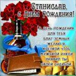 Станислав популярные открытки именины