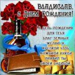 Владиславу лучшие открытки именины
