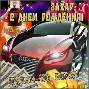 С днем рождения Захар картинки, Захару открытка с днем рождения, Захарушка с днем рождения, Захарчика с днем рождения анимация, Захарушке именины картинки, поздравить Захара, для Захария с днем рождения gif
