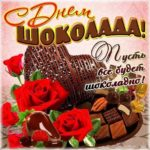 День шоколада открытка