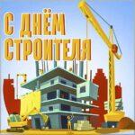 День строителя анимашки