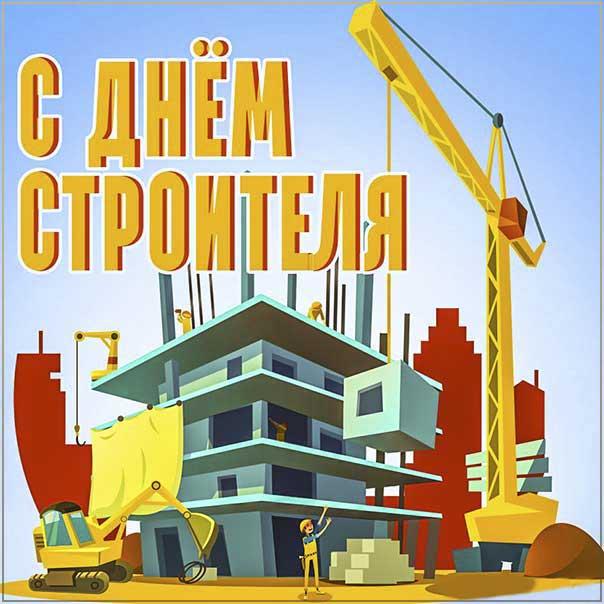 С днем строителя картинки, строителю открытка с праздником, строителям поздравление, 8 августа картинки, поздравить строителей