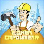 День строителя в картинках