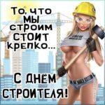 День строителя веселая картинка