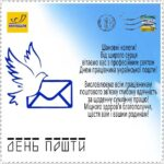 День украинской почты