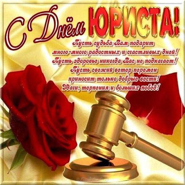 Открытки, поздравление юристов открытка