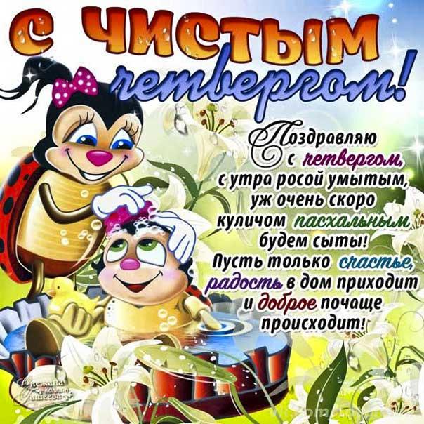Чистый четверг детские картинки, для детей чистый четверг, в сад, дошкольникам с чистым четвергом
