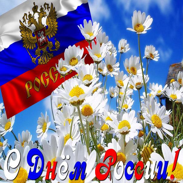 Открытка, муз открытка ко дню россии