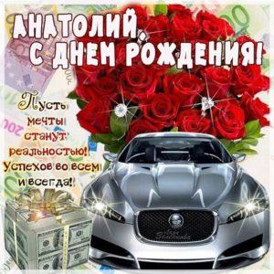Картинки День рождения Анатолий. Автомобиль, деньги, цветы, надпись, пожелание, с фразами, стих.