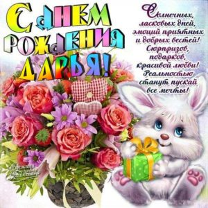 Картинка поздравление День рождения Дарья. Мультяшка, с надписью, зайчик, зайчонок, цветы, стишок, узоры, мерцающая, открытка, поздравление, поздравительная.