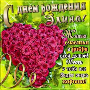 С днем рождения Элина картинки, Элине открытка с днем рождения, Эллине день рождения, Элиночка с днем рождения анимация, Элле именины картинки, поздравить Элиночку, для Элины с днем рождения, цердце из роз