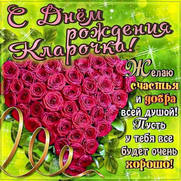 С днем рождения Клара картинки, Кларе открытка с днем рождения, Ларе день рождения, Кларочка с днем рождения анимация, Кларочке именины картинки, поздравить Клару, для Клары с днем рождения, красные розы
