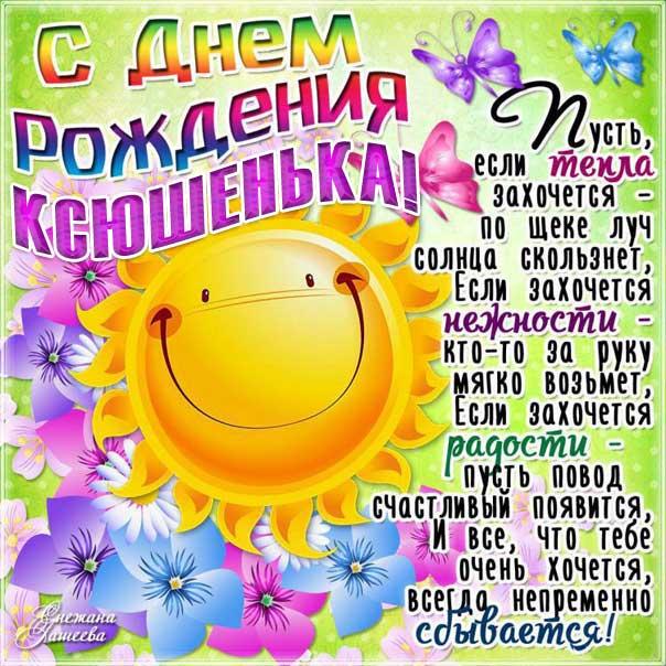 Картинка поздравление День рождения Ксения. Мультяшка, солнышко, улыбка, с надписью, цветы, стишок, узоры, мерцающая, открытка.