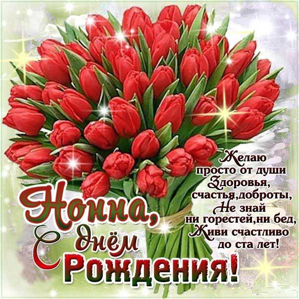 С днем рождения Нонна картинки, Нонне открытка с днем рождения, Ноне день рождения, Нонночка с днем рождения анимация, Нонночке именины картинки, поздравить Нонну, для Нонны с днем рождения, красные розы