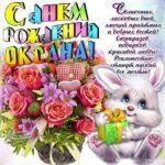 Оксана скачать с днем рождения