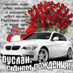 С днем рождения Руслан картинки, Руслану открытка с днем рождения, Русю с днем рождения, Руся с днем рождения анимация, Русланчик именины картинки, поздравить Руслана, для Руси с днем рождения gif